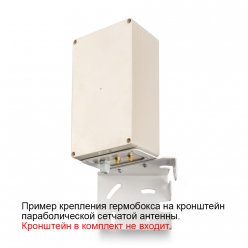 Кронштейн KGG-SMAx2 с гермобоксом для параболической 3G/WiFi/4G MIMO антенны