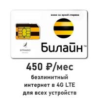 SIM-карта Beeline / Безлимитный 4G интернет за 450₽/мес.
