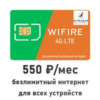 SIM-карта WiFire (Мегафон)/ Безлимитный интернет по всей России за 550₽/мес.